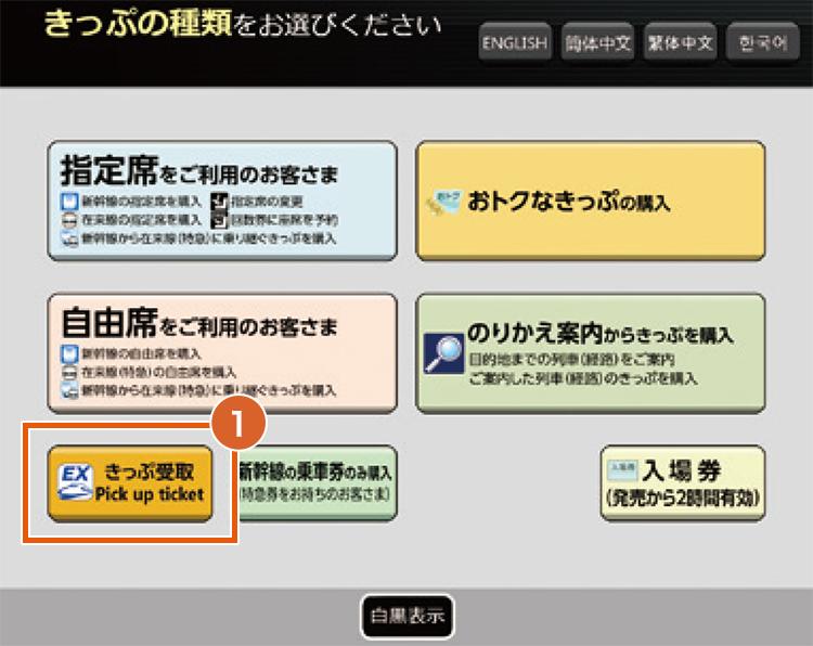 指定席券売機、受取専用機の画面イメージ