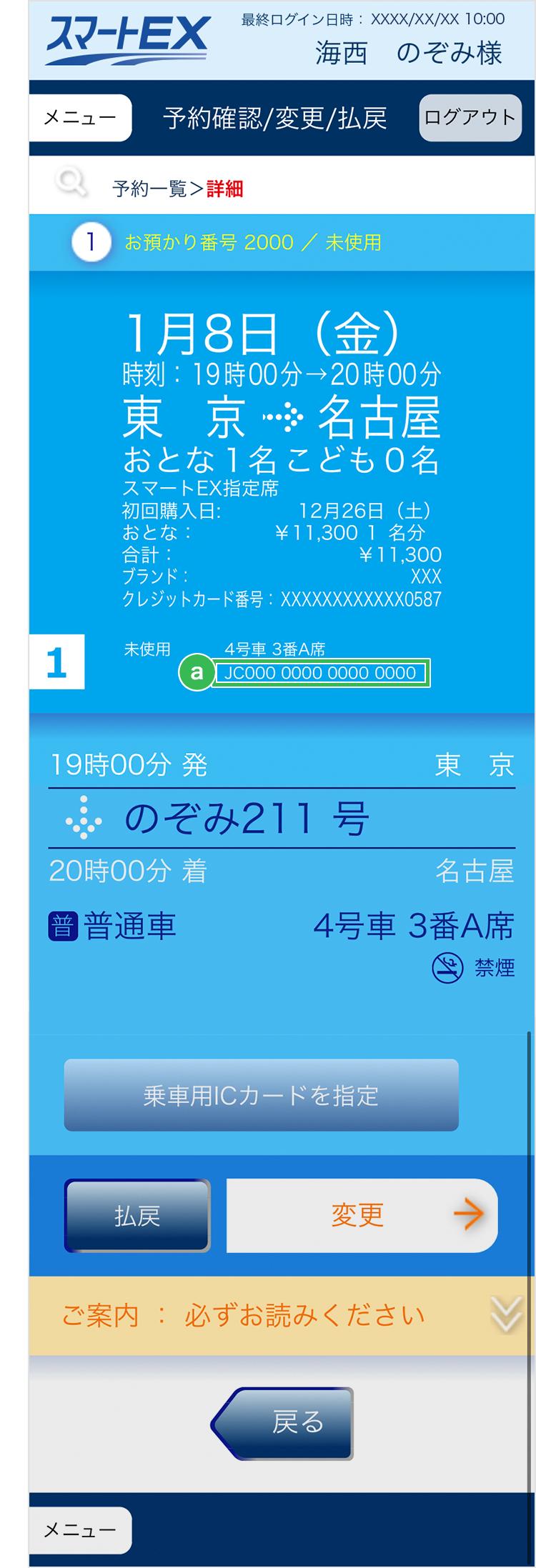 Ex 料金 スマート