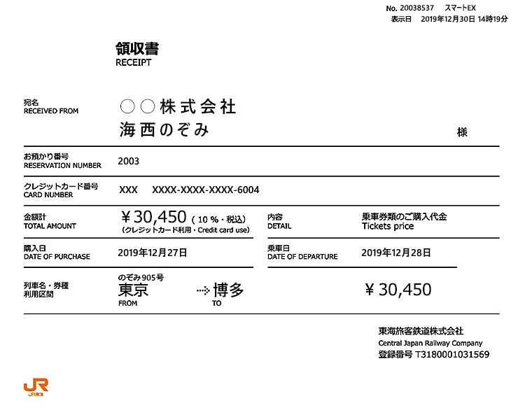 領収 書 モバイル suica 新幹線