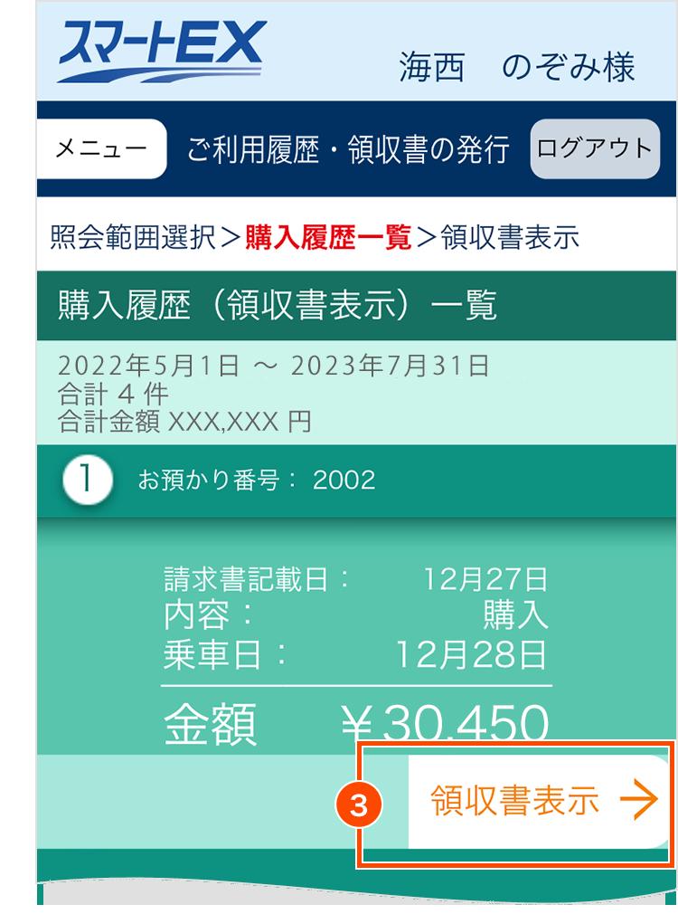 ア スマート 購入 履歴 【楽天市場】注文内容確認フォーム