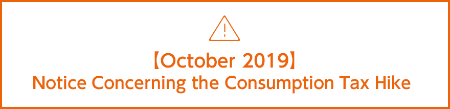 【October 2019】 Notice Concerning the Consumption Tax Hike