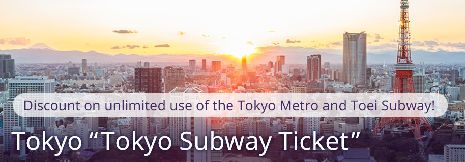 Tokyo Subway Ticket - Discount on unlimited use of the Tokyo Metro and Toei Subway!
